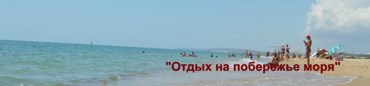 Отдых на побережье моря